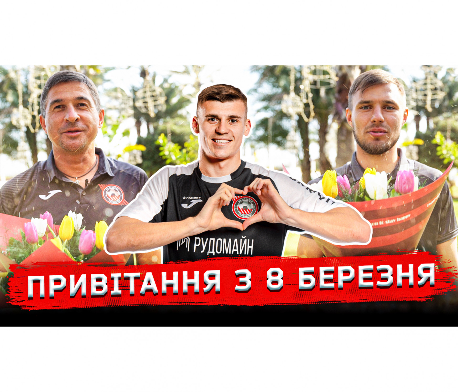 """Привітання ФК """"Кривбас"""" з 8 березня}"""