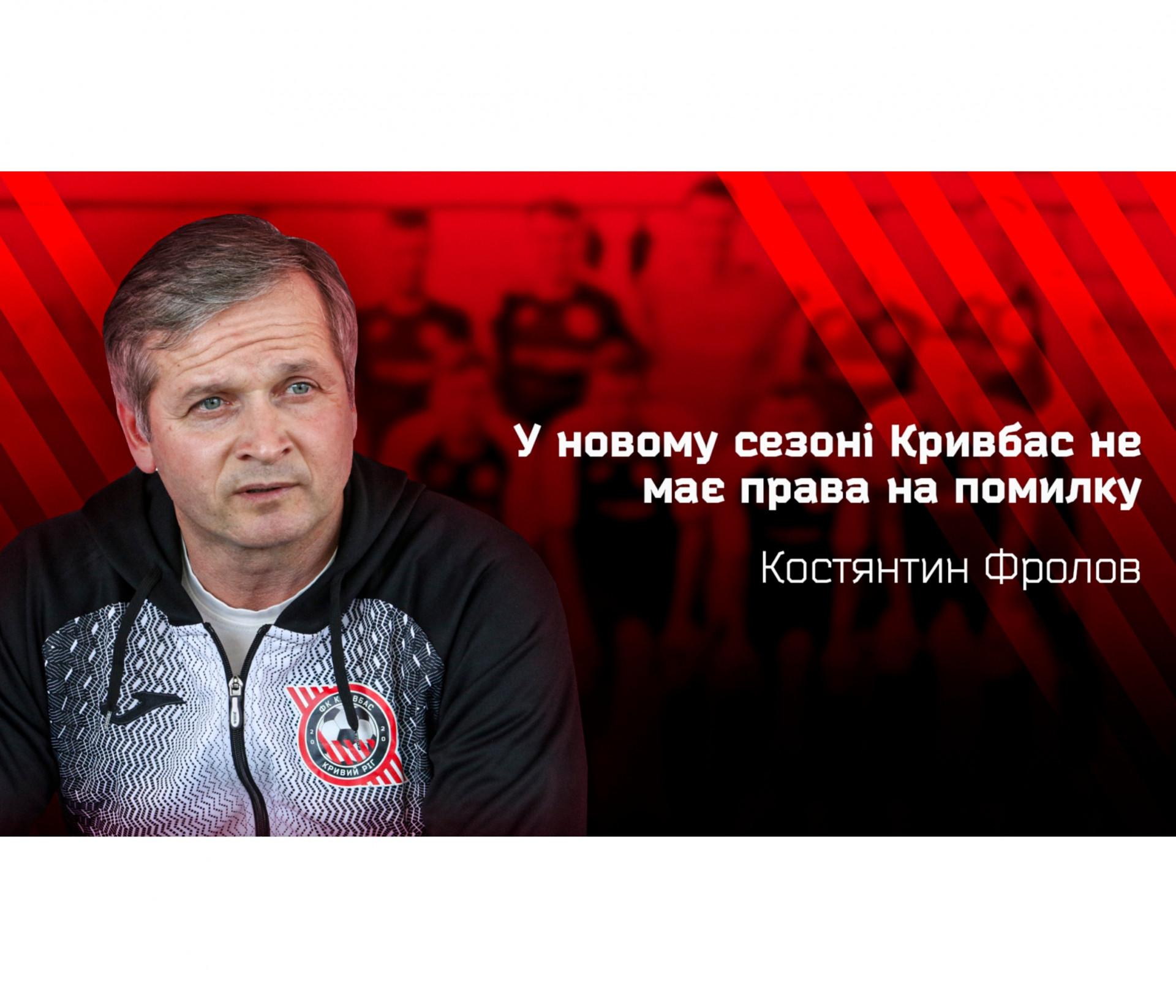 """Костянтин Фролов: У новому сезоні """"Кривбас"""" не має права на помилку}"""