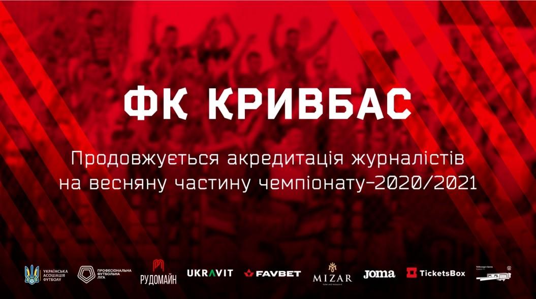 Акредитація журналістів на весняну частину сезону-2020/21}