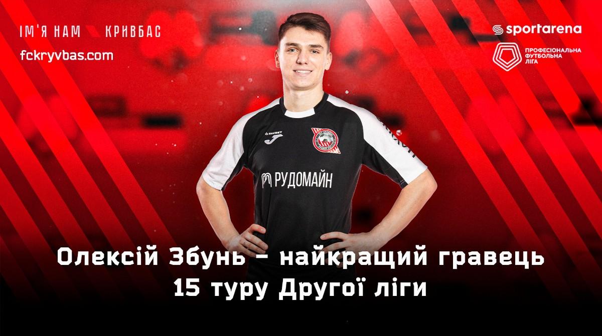 Олексія Збуня визнано найкращим футболістом 15 туру Другої ліги!}