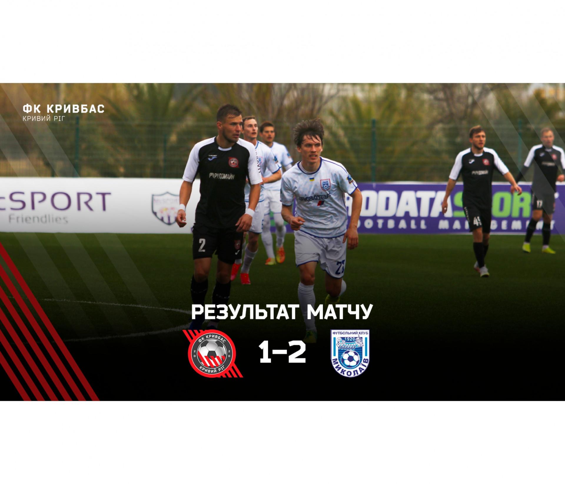 """""""Кривбас"""" - """"Миколаїв"""" 1:2}"""