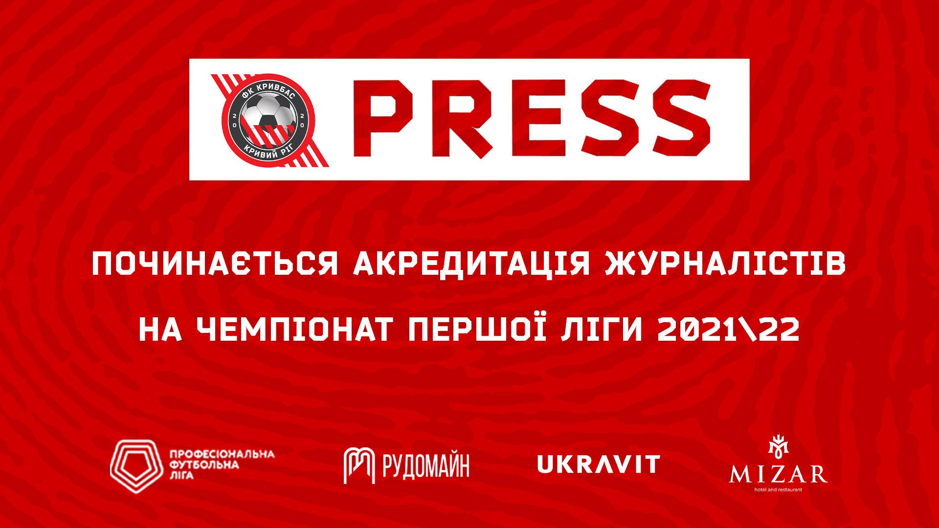 Акредитація журналістів на сезон Першої ліги-2021/22}
