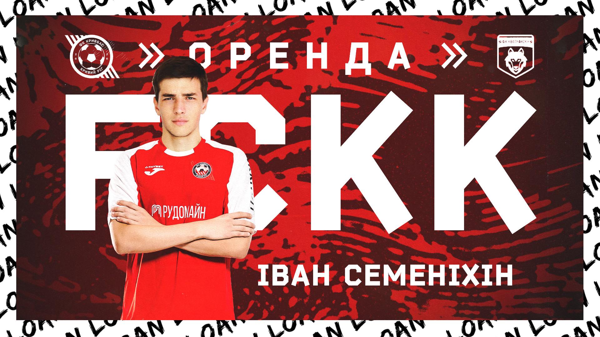 """ФК """"Кривбас"""" віддав у оренду Семеніхіна}"""