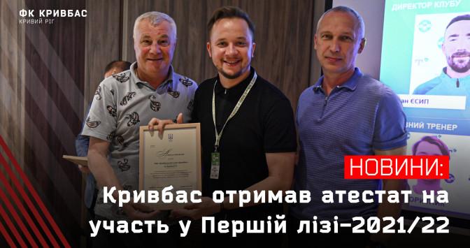 """ФК """"Кривбас"""" отримав атестат на участь у Першій лізі-2021/22"""