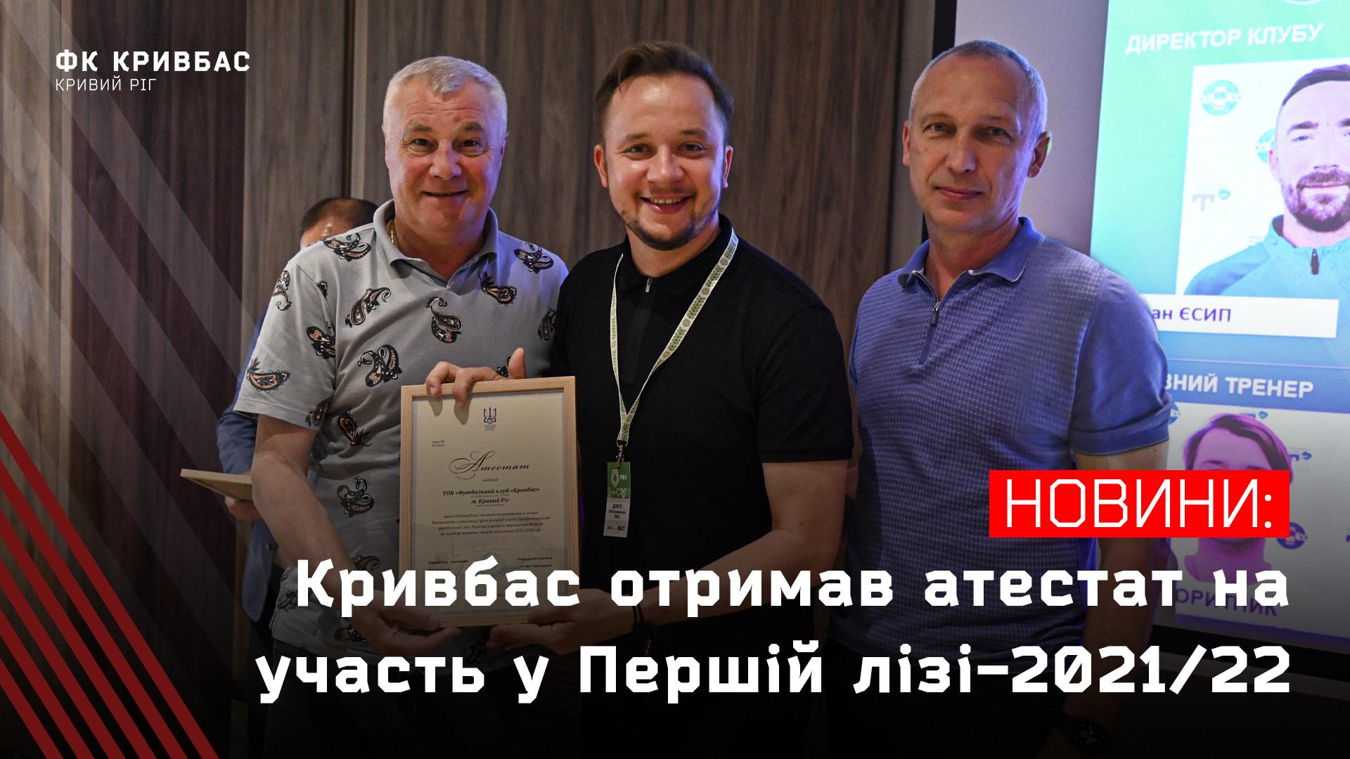 """ФК """"Кривбас"""" отримав атестат на участь у Першій лізі-2021/22}"""