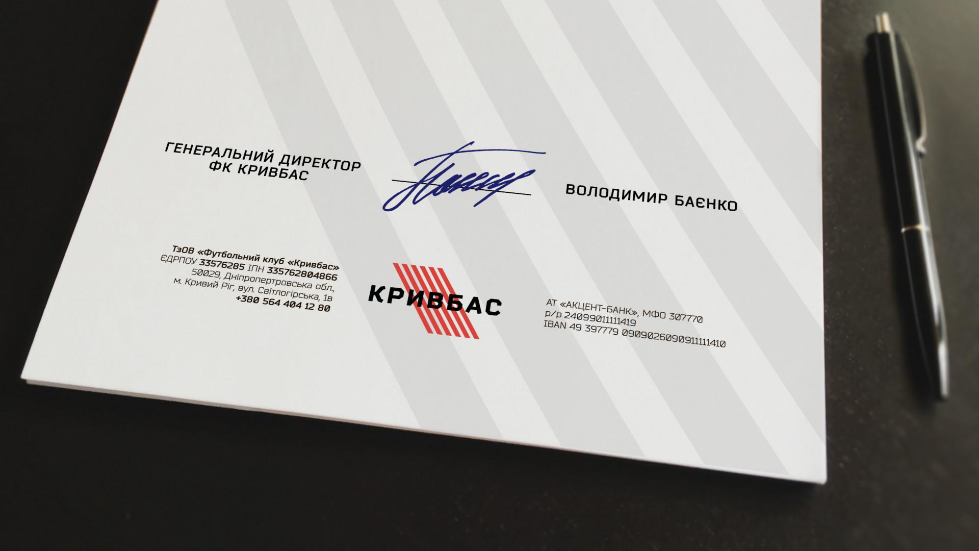 """Володимир Баєнко - генеральний директор ФК """"Кривбас""""}"""
