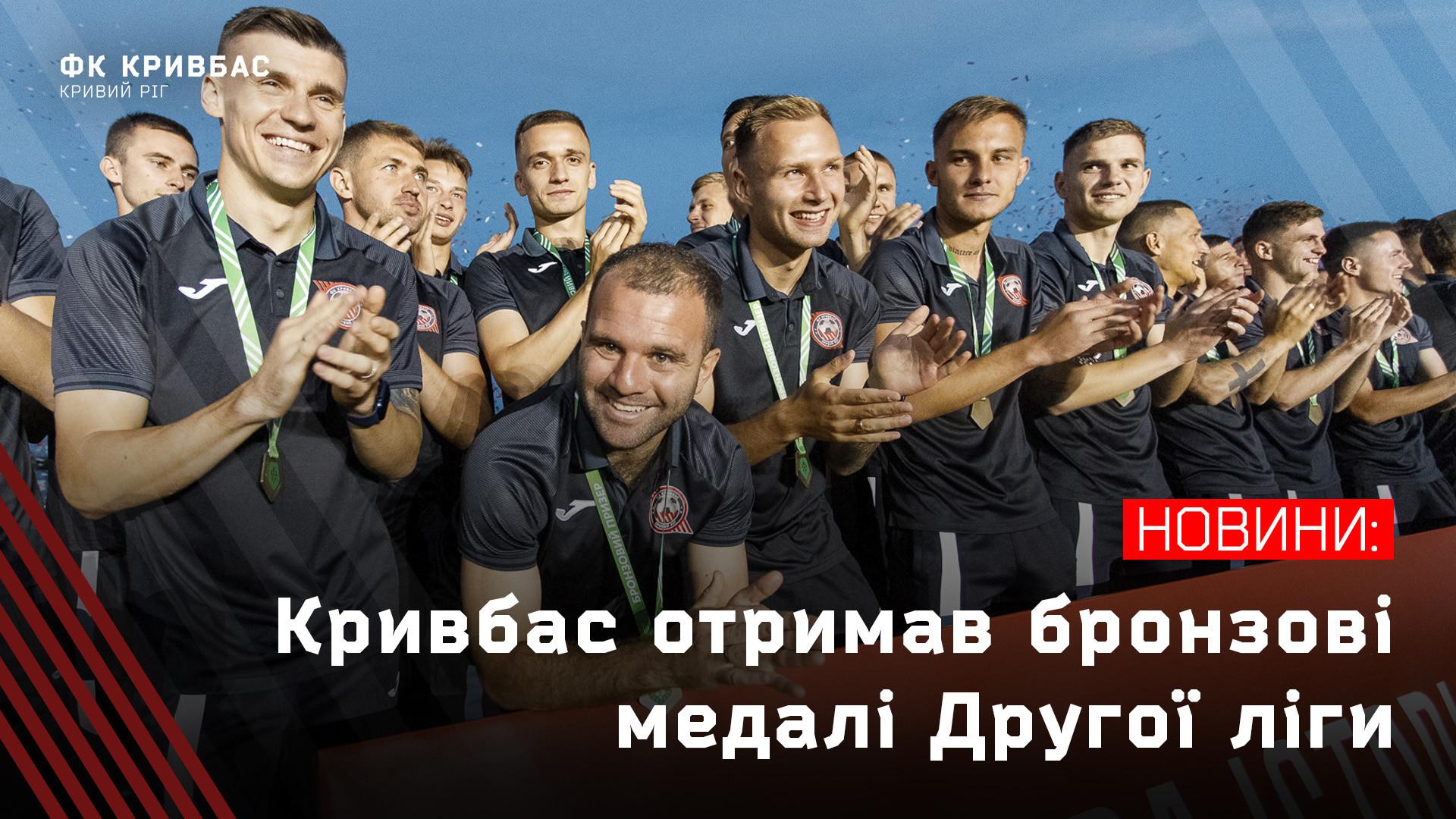 """""""Кривбас"""" отримав бронзові медалі Другої ліги}"""