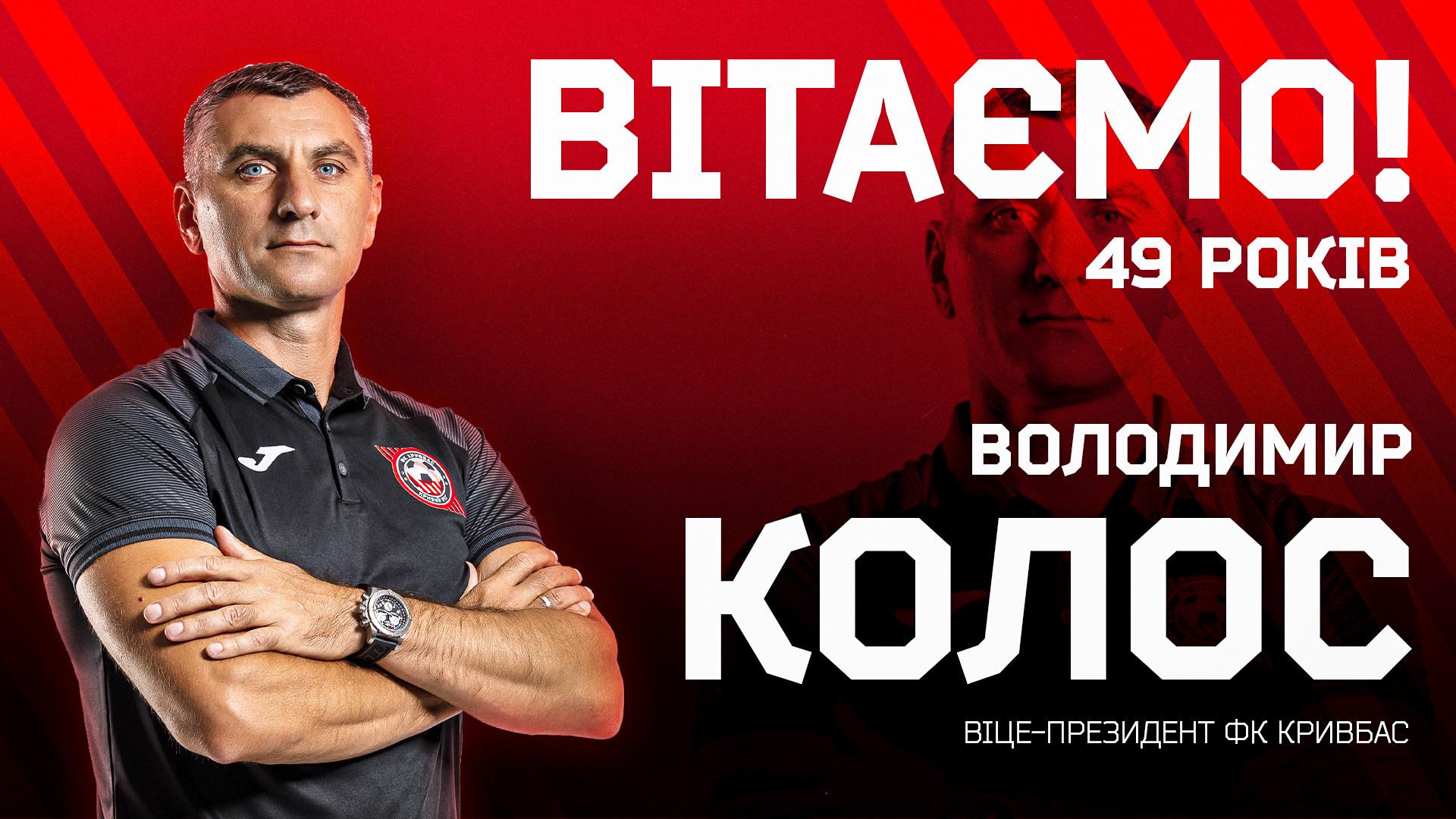 Володимиру Колосу - 49!}