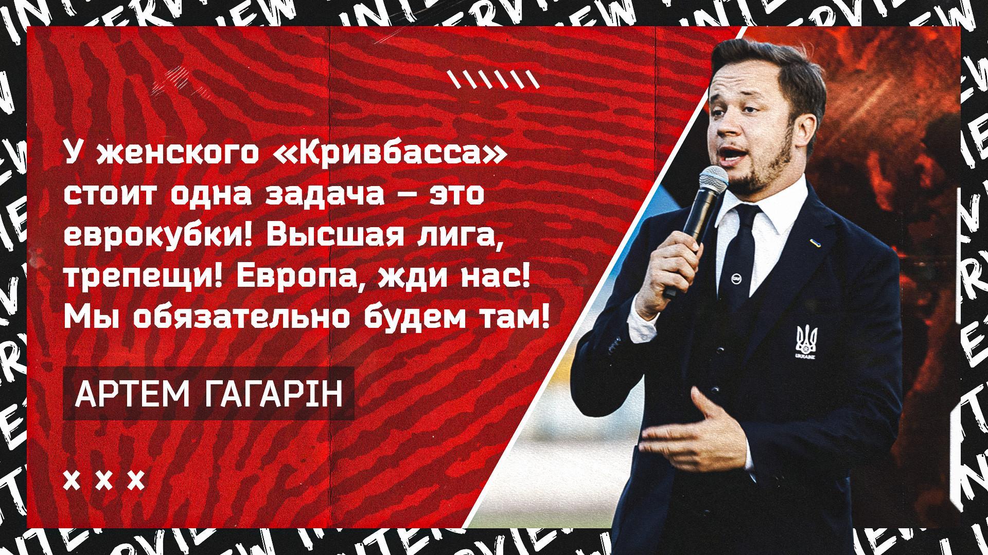 """ФК """"Кривбас"""" створив жіночу команду}"""