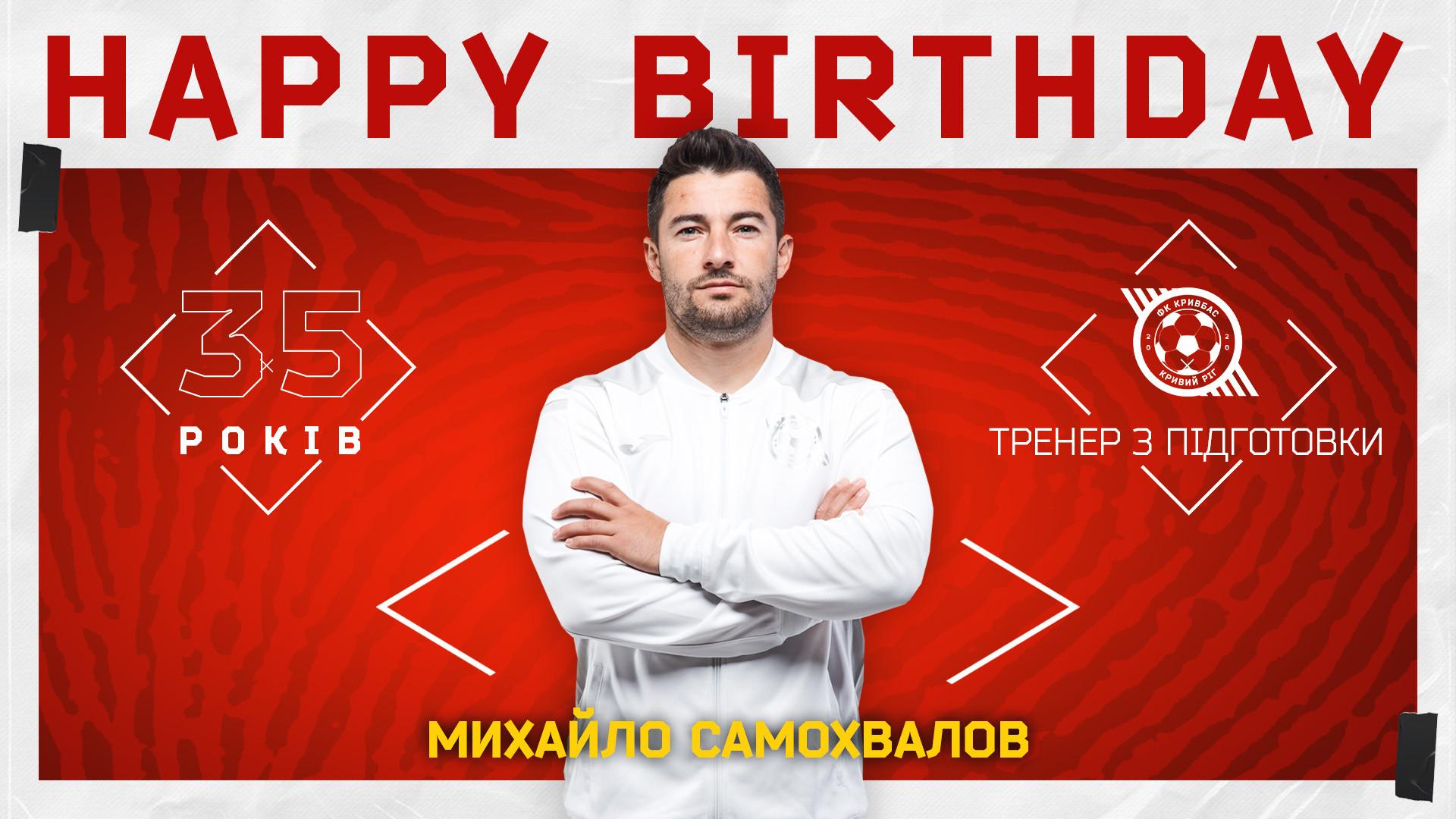 Михайлу Самохвалову - 35!}