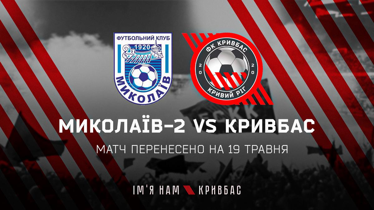 """Гру """"Миколаїв-2"""" - """"Кривбас"""" перенесено на 19 травня}"""