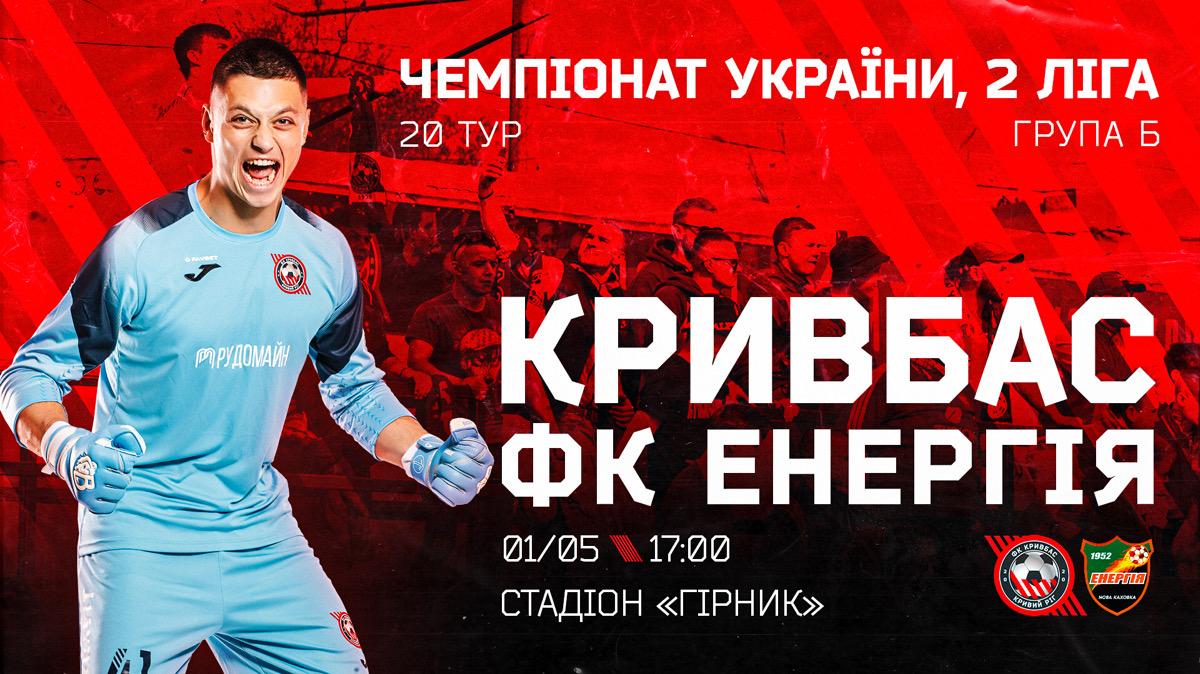 """""""Кривбас"""" - """"Енергія"""": 1 травня о 17:00}"""