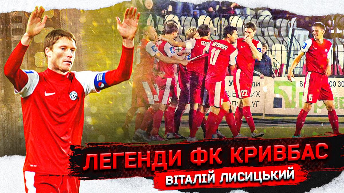 """Віталій Лисицький: """"Кривбас"""" повинен жити, і грати в еліті}"""