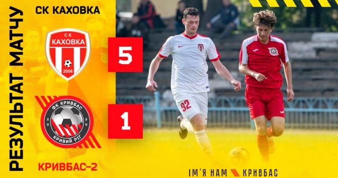 """""""Каховка"""" - """"Кривбас-2"""" 5:1"""