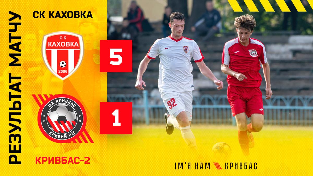 """""""Каховка"""" - """"Кривбас-2"""" 5:1}"""