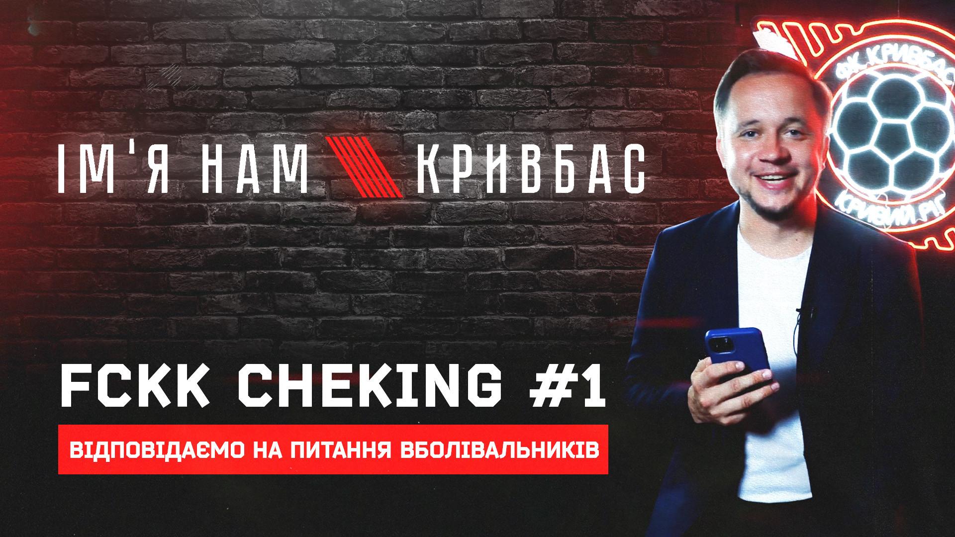 FCKK Checking #1. Артем Гагарін відповідає на питання вболівальників}