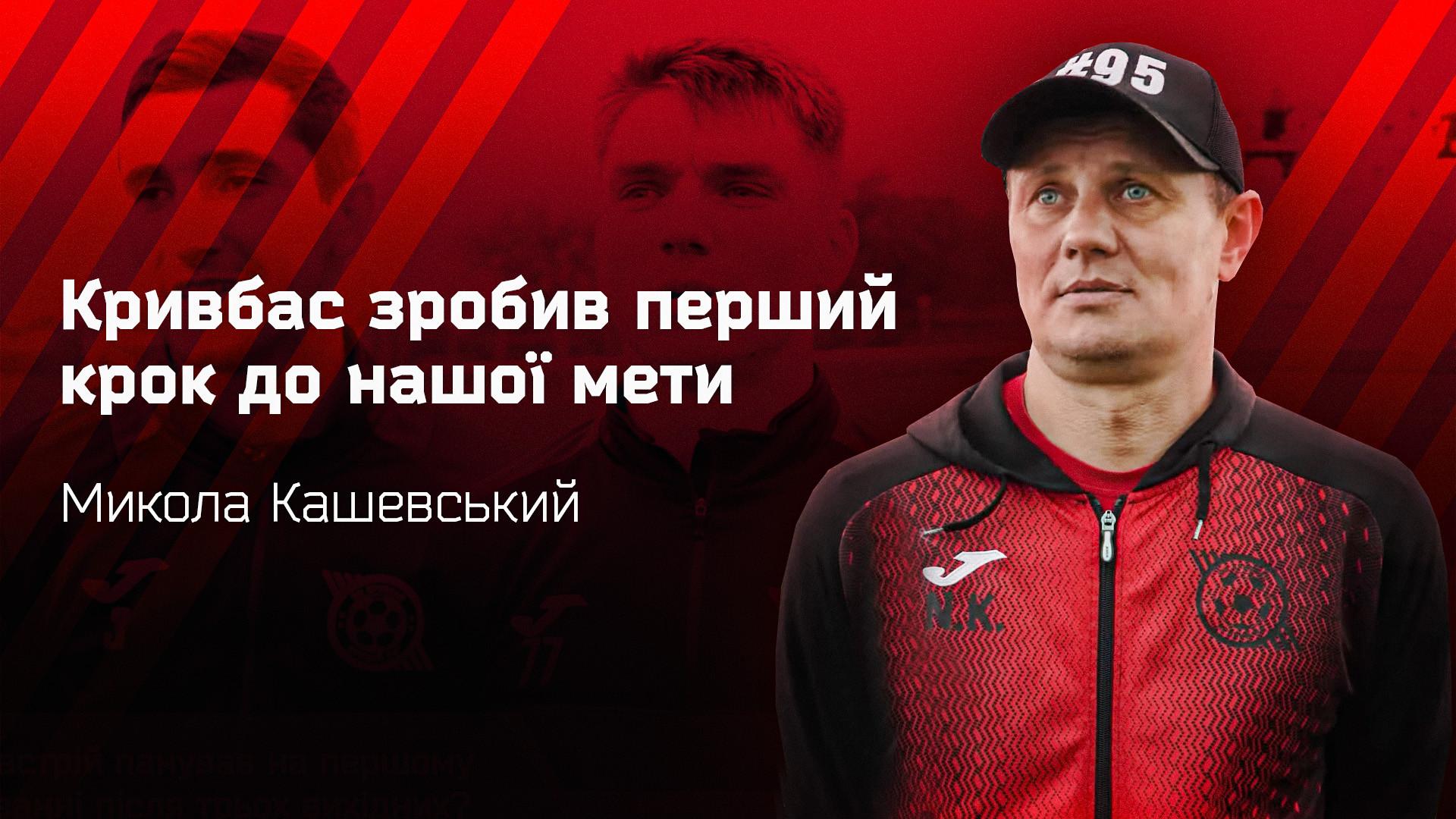 """Микола Кашевський: """"Кривбас"""" зробив перший крок до нашої мети}"""