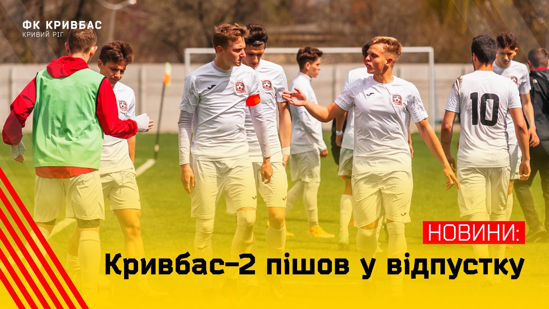 """""""Кривбас-2"""" пішов у відпустку}"""