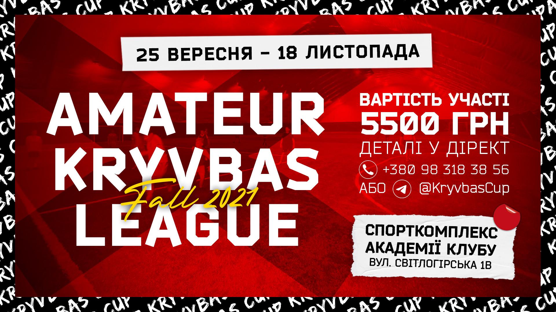 """ФК """"Кривбас"""" запрошує взяти участь у """"Amateur Kryvbas League""""}"""