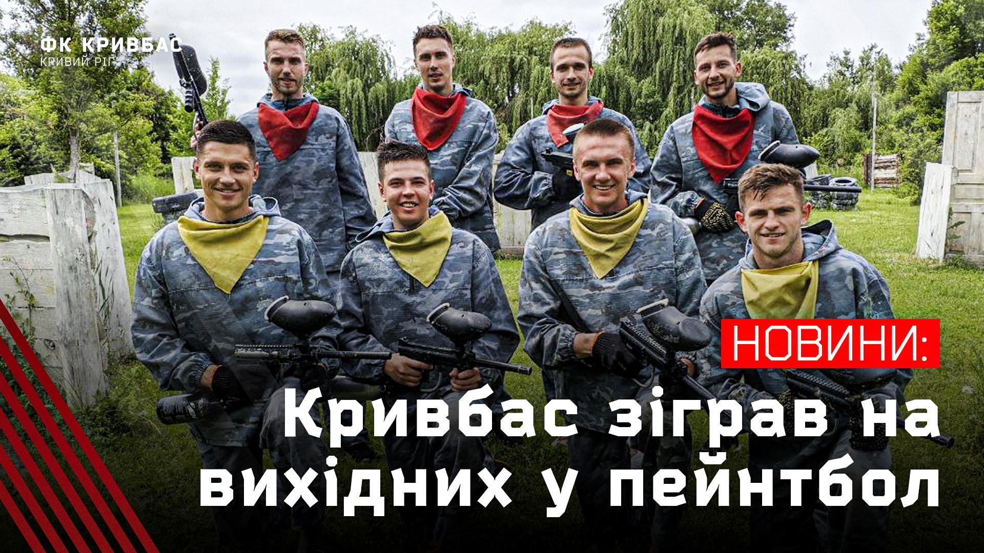 """""""Кривбас"""" зіграв на вихідних у пейнтбол}"""