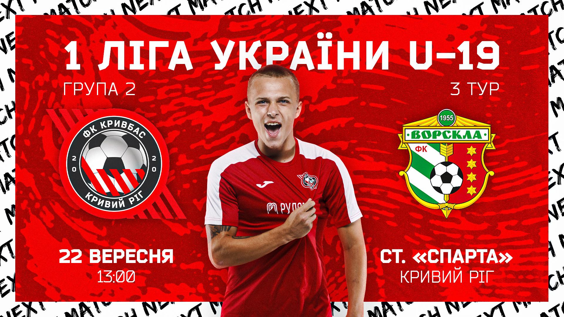 """""""Кривбас"""" U-19 - """"Ворскла"""" U-19: 22 вересня о 13:00}"""