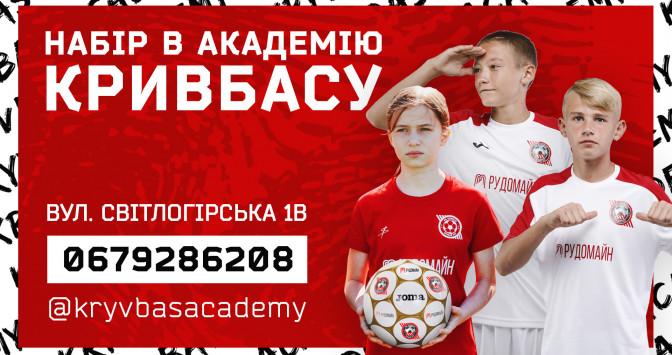 """Академія ФК """"Кривбас"""" оголошує набір дітей від 3 до 17 років"""