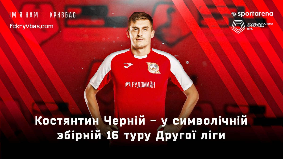 Костянтин Черній - у символічній збірній 16 туру Другої ліги}