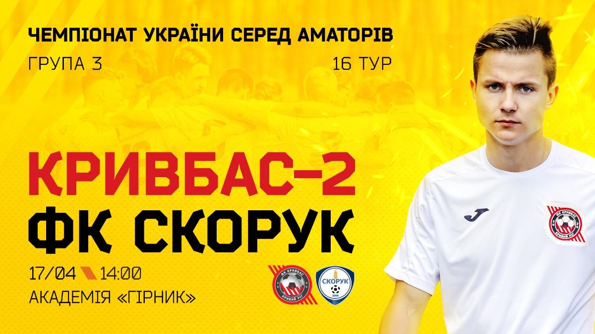"""""""Кривбас-2"""" - """"Скорук"""": 17 квітня о 14:00}"""