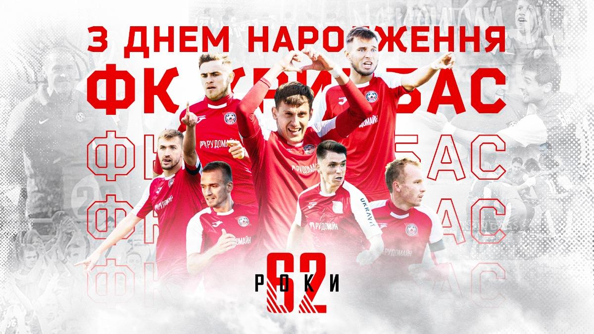 """ФК """"Кривбас"""" - 62!}"""