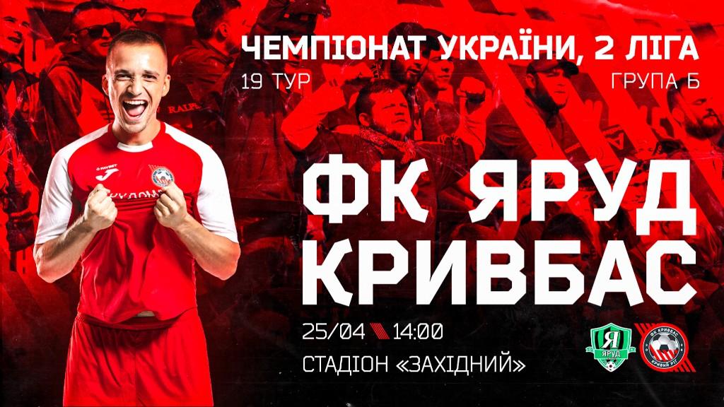 """""""Яруд"""" - """"Кривбас"""": 25 квітня о 14:00}"""