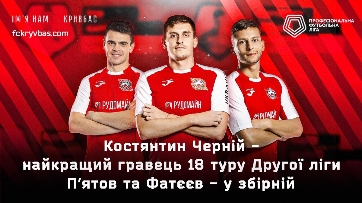 Костянтин Черній - найкращий футболіст 18 туру Другої ліги!}