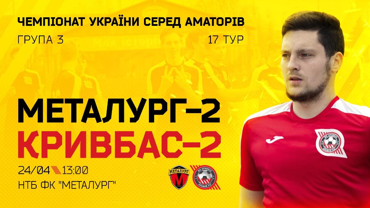 """""""Металург-2"""" - """"Кривбас-2"""": 24 квітня о 13:00}"""