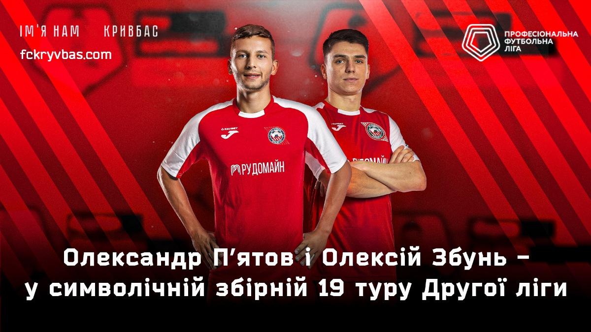 """Двоє гравців """"Кривбасу"""" відзначені журналістами у 19 турі Другої ліги}"""