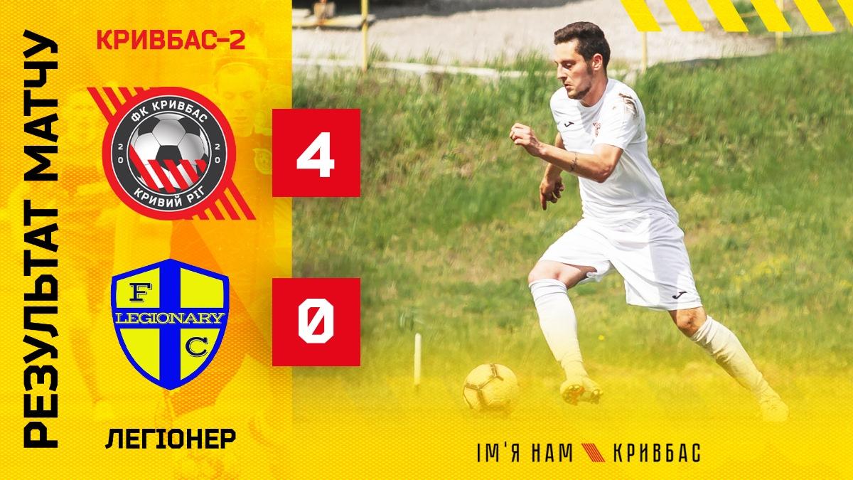 """""""Кривбас-2"""" - """"Легіонер"""" 4:0}"""