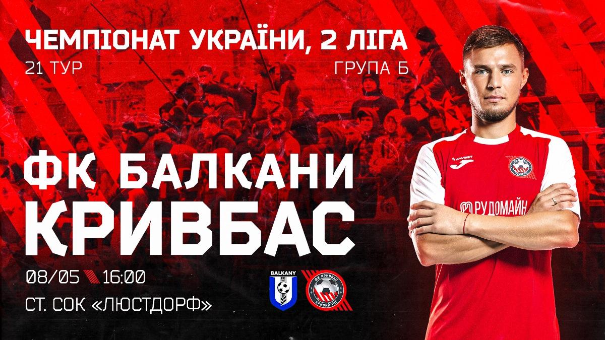 """""""Балкани"""" - """"Кривбас"""": 8 травня о 16:00}"""