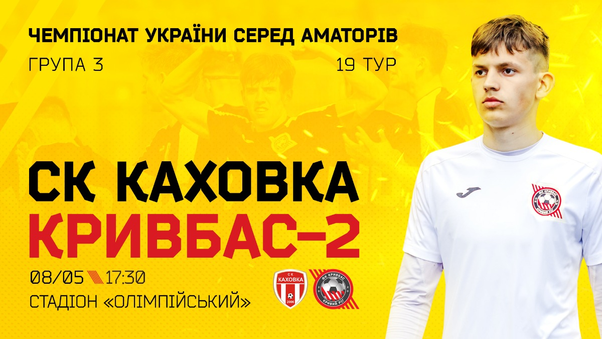 """Каховка"" - ""Кривбас-2"": 8 травня о 17:30}"