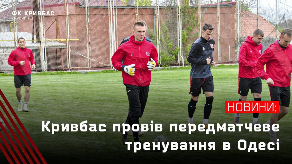 """""""Кривбас"""" провів передматчеве тренування в Одесі}"""