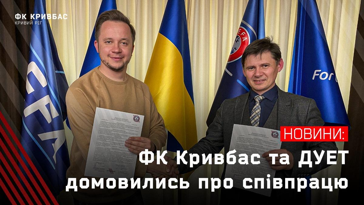 """ФК """"Кривбас"""" та ДУЕТ домовились про співпрацю}"""