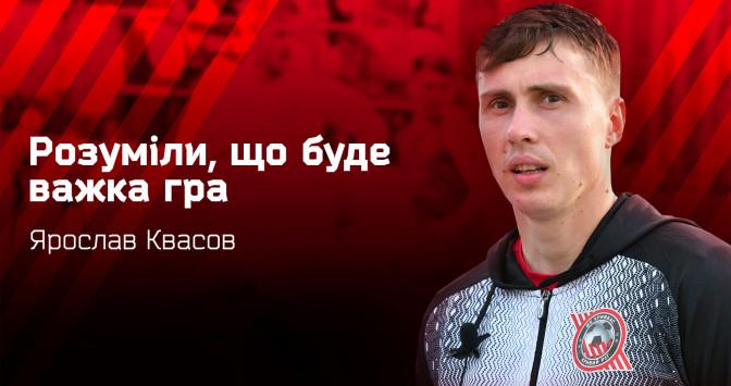 Ярослав Квасов: Розуміли, що буде важка гра