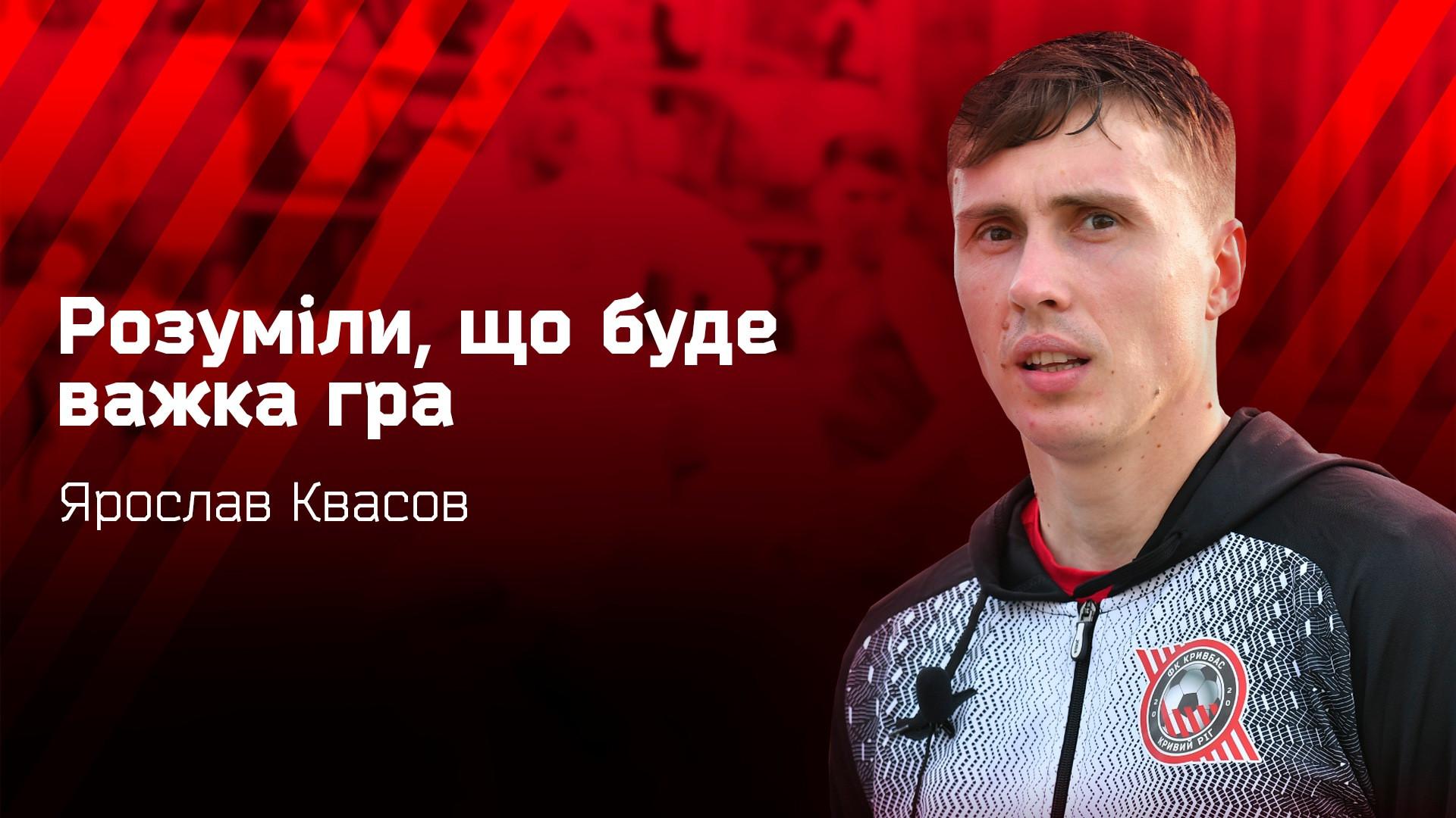 Ярослав Квасов: Розуміли, що буде важка гра}