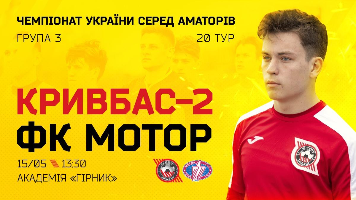 """""""Кривбас-2"""" - """"Мотор"""": 15 травня о 13:30}"""