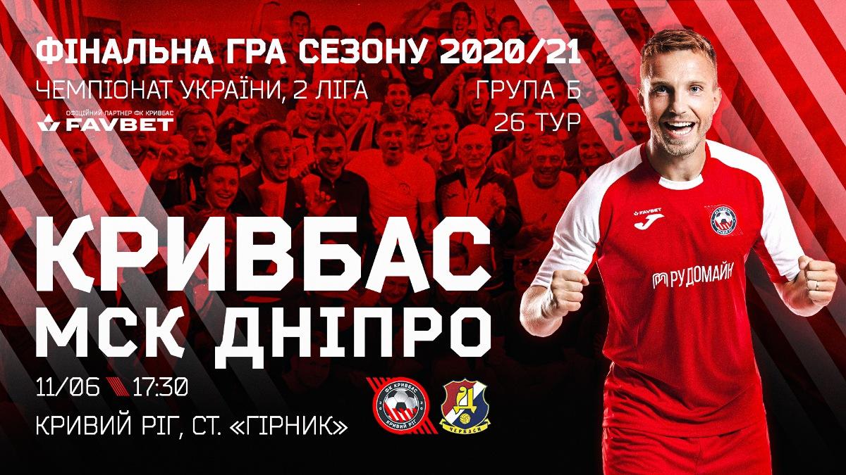 """МСК """"Дніпро"""" - """"Кривбас"""": 11 червня о 17:30}"""