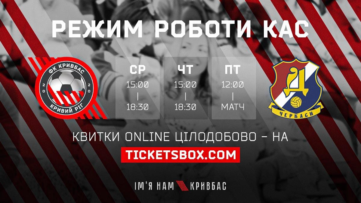 """МСК """"Дніпро"""" - """"Кривбас"""": квитки у продажу}"""