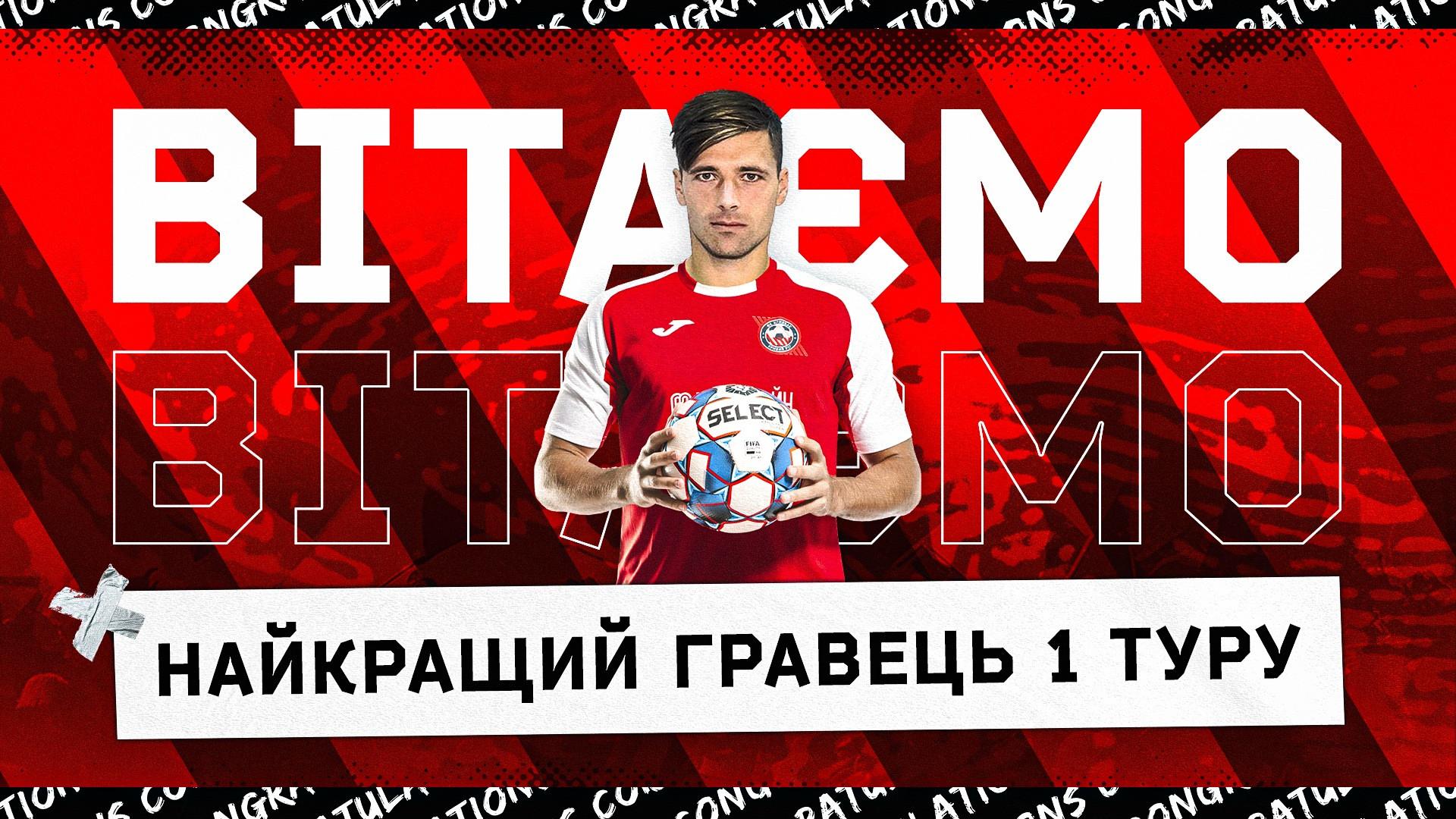 Артем Щедрий - найкращий гравець 1 туру Першої ліги!}