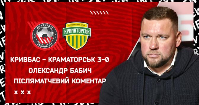 Олександр Бабич: Командний дух був на дуже хорошому рівні