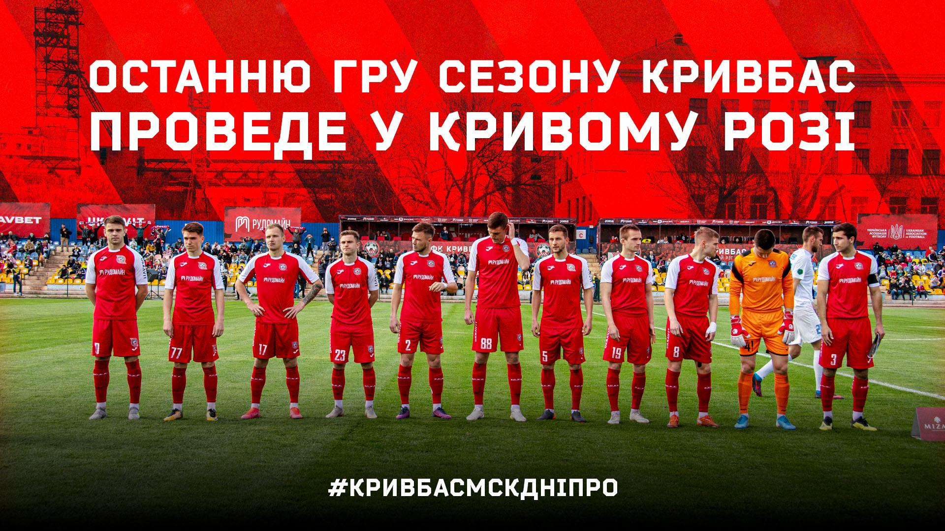 """Останню гру сезону """"Кривбас"""" проведе у Кривому Розі!}"""