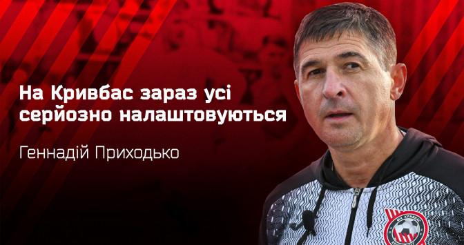 """Геннадій Приходько: На """"Кривбас"""" зараз усі серйозно налаштовуються"""