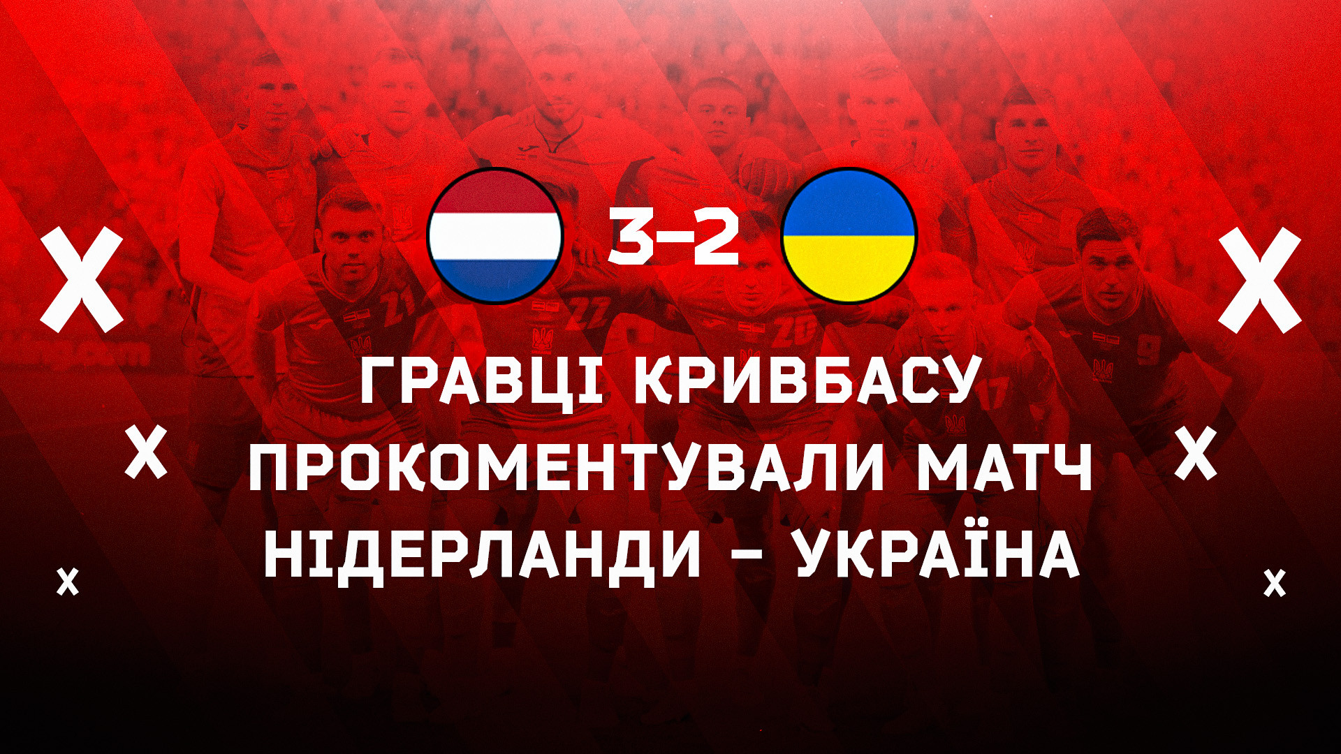 """Нідерланди - Україна: гравці """"Кривбасу"""" прокоментували матч}"""