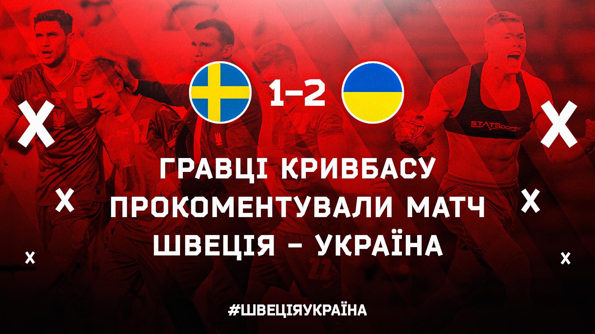 """Швеція - Україна: гравці """"Кривбасу"""" прокоментували матч}"""