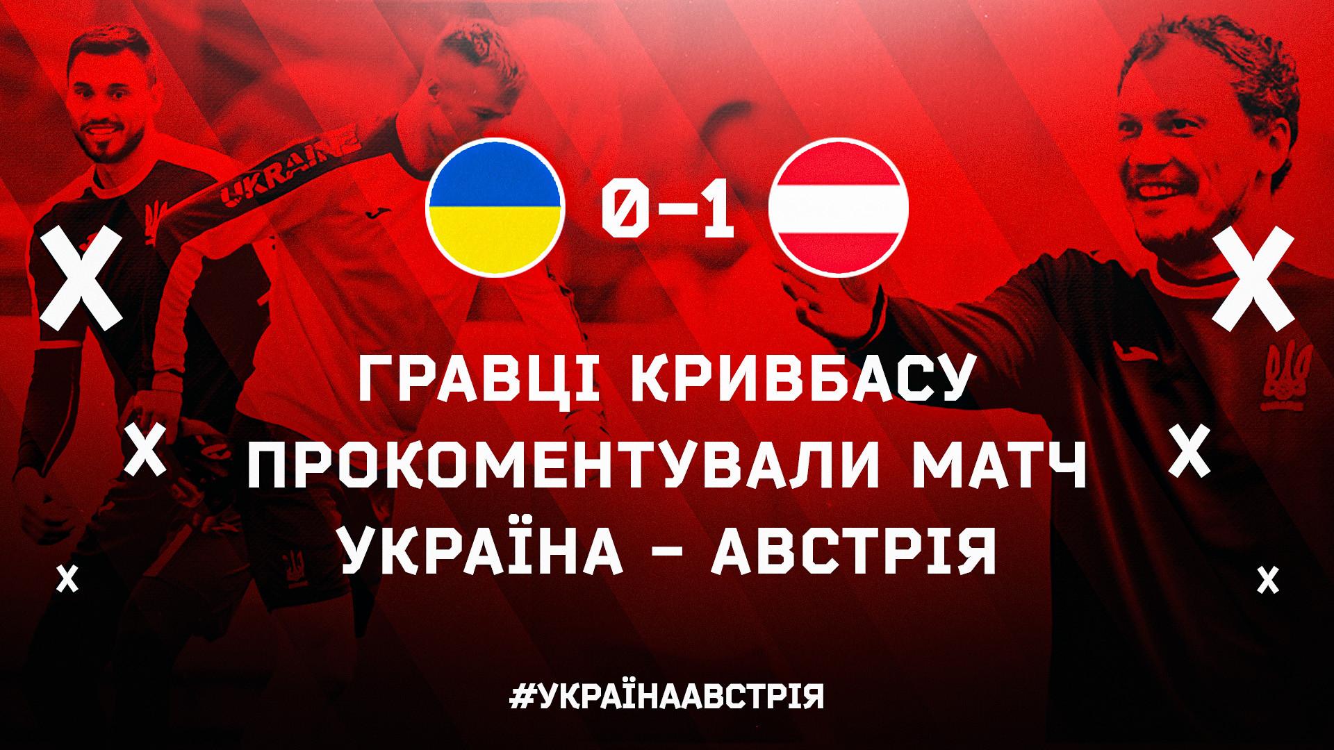 """Україна - Австрія: гравці """"Кривбасу"""" прокоментували матч}"""